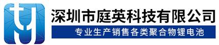 深(shen)圳市庭英科技有(you)限(xian)公司